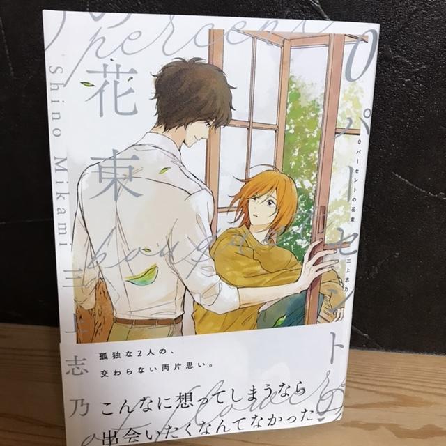 (2冊カウント) 0パーセントの花束 三上志乃 12月新刊 BLコミック ボーイズラブ 同梱可能