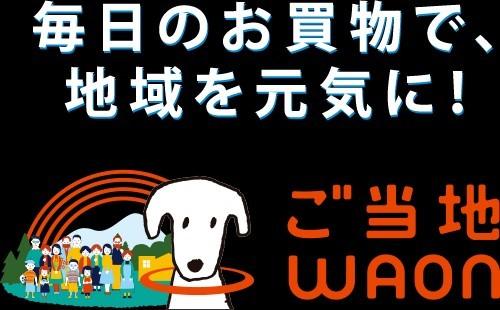 ご当地WAON 元気発信!北九州WAON