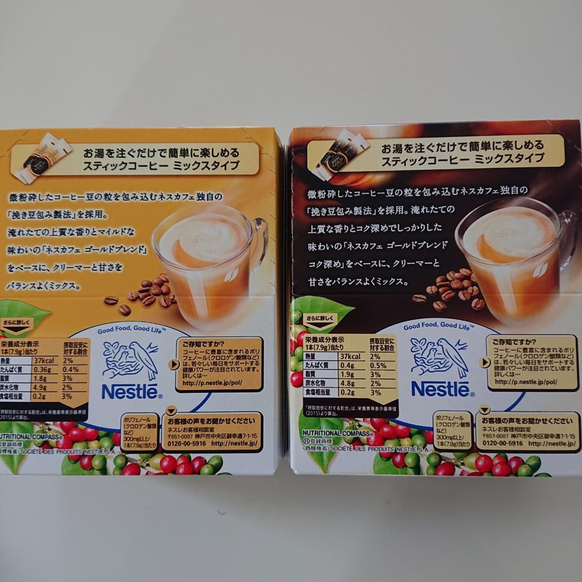 ネスレ ネスカフェ ゴールドブレンド スティックコーヒー カフェラテ2種