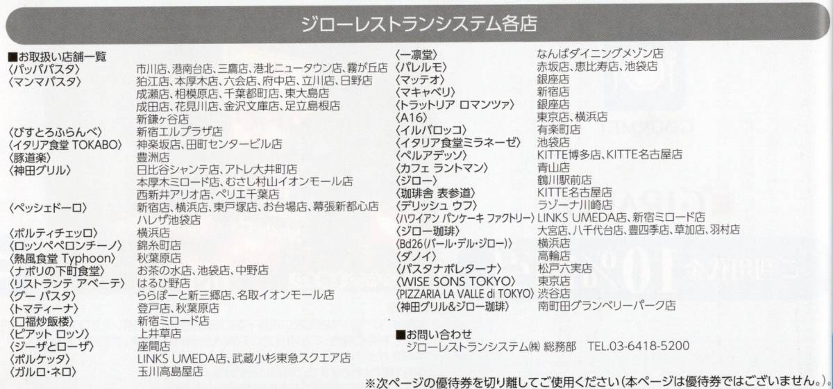 □小田急電鉄株主優待券□ジローレストランシステム 10%割引券 6枚_画像2