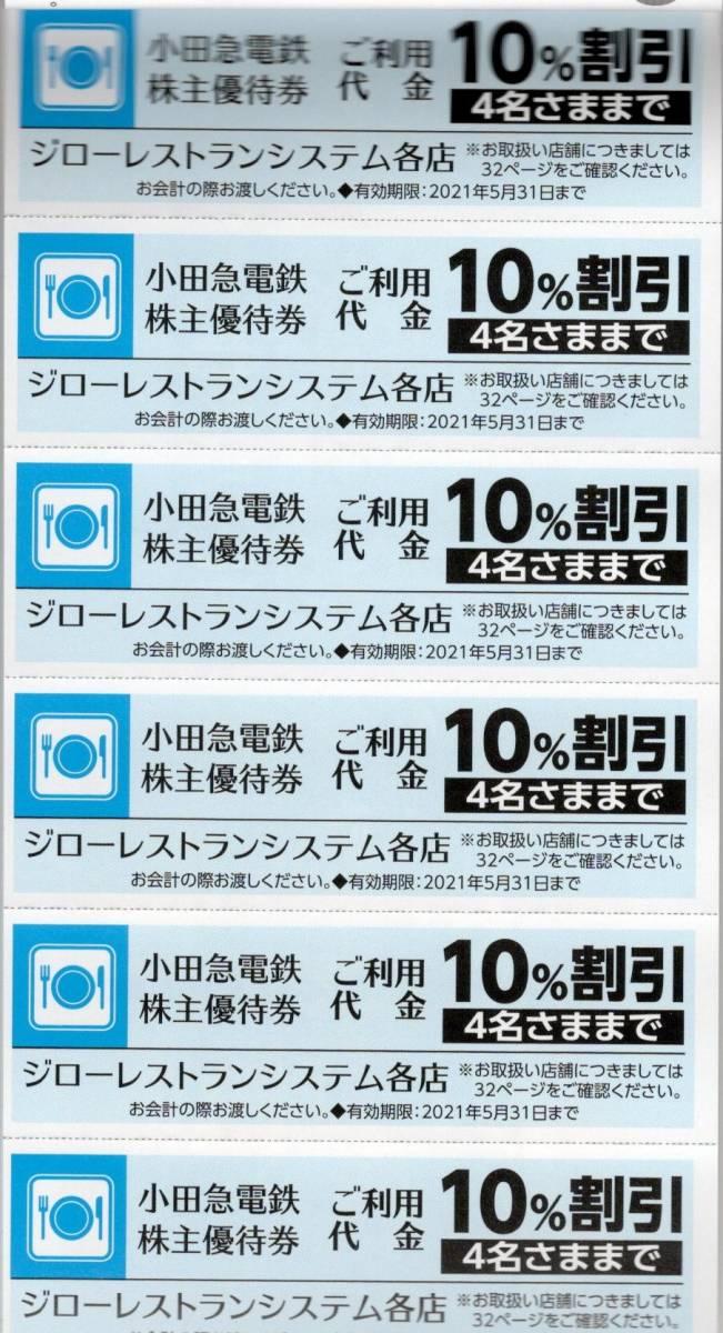 □小田急電鉄株主優待券□ジローレストランシステム 10%割引券 6枚_画像1
