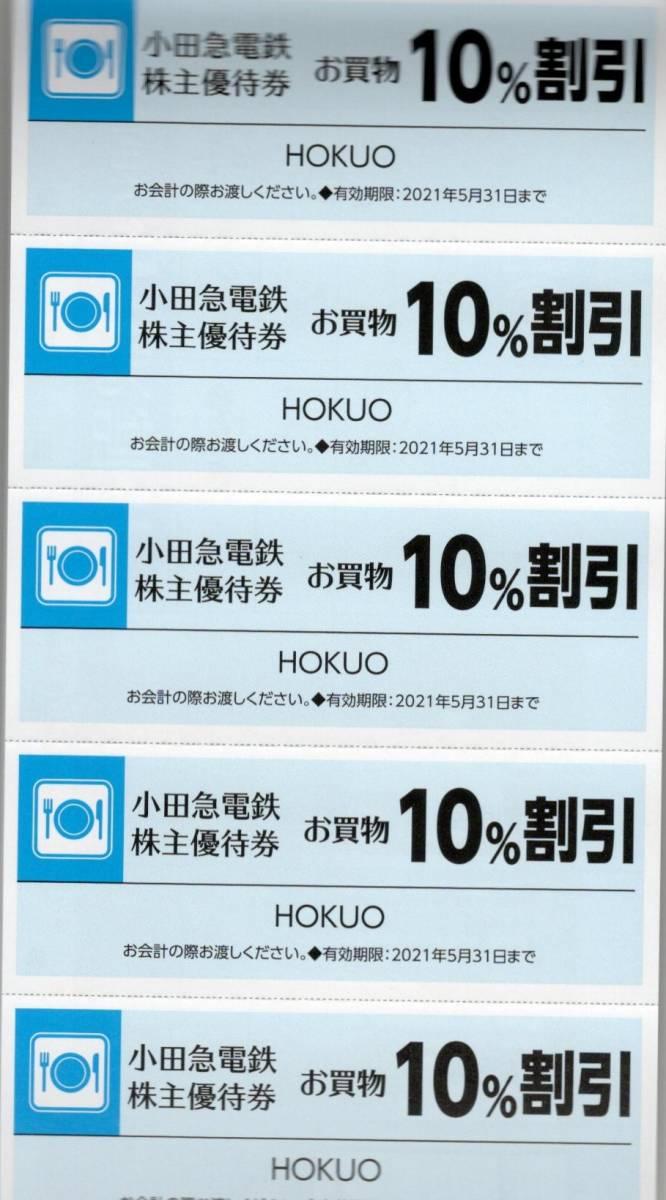 □小田急電鉄株主優待券□HOKUO(北欧・パン)10%割引券 5枚_画像1