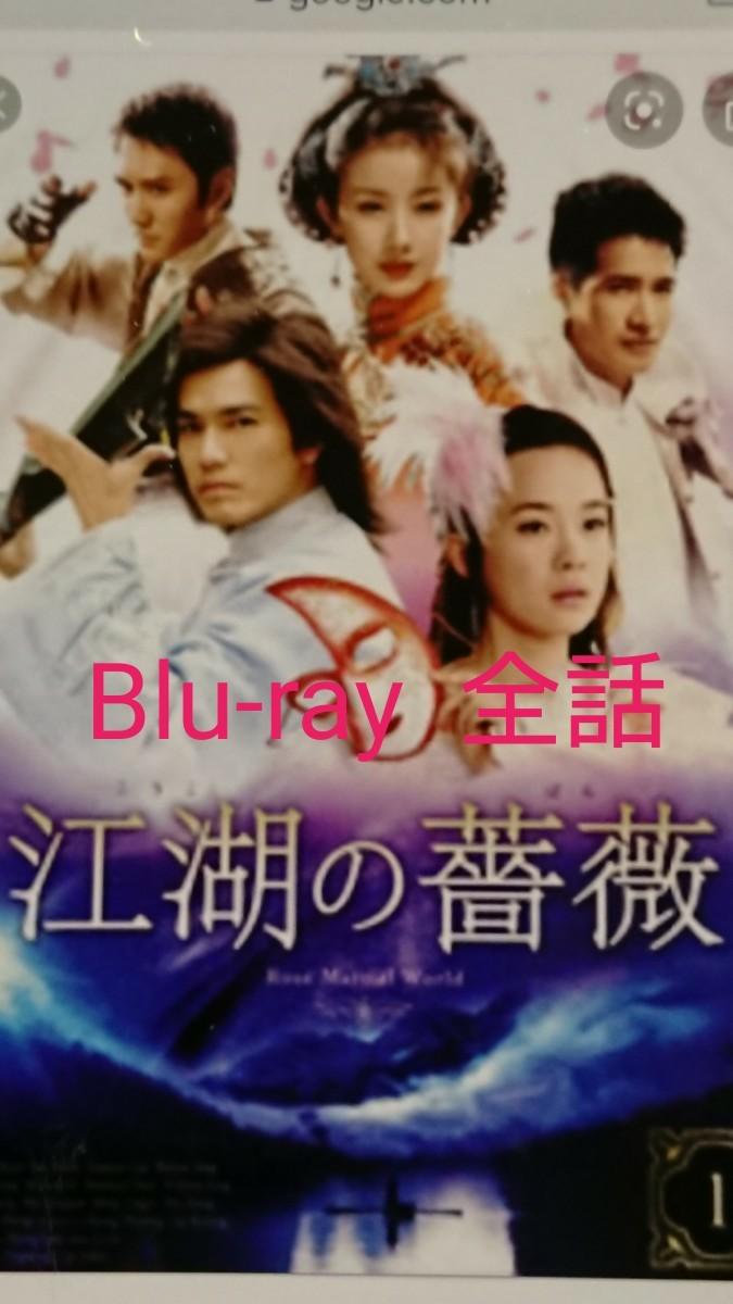 中国ドラマ  江湖の薔薇  Blu-ray  全話