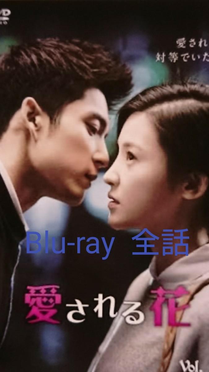 中国ドラマ  愛される花  Blu-ray  全話