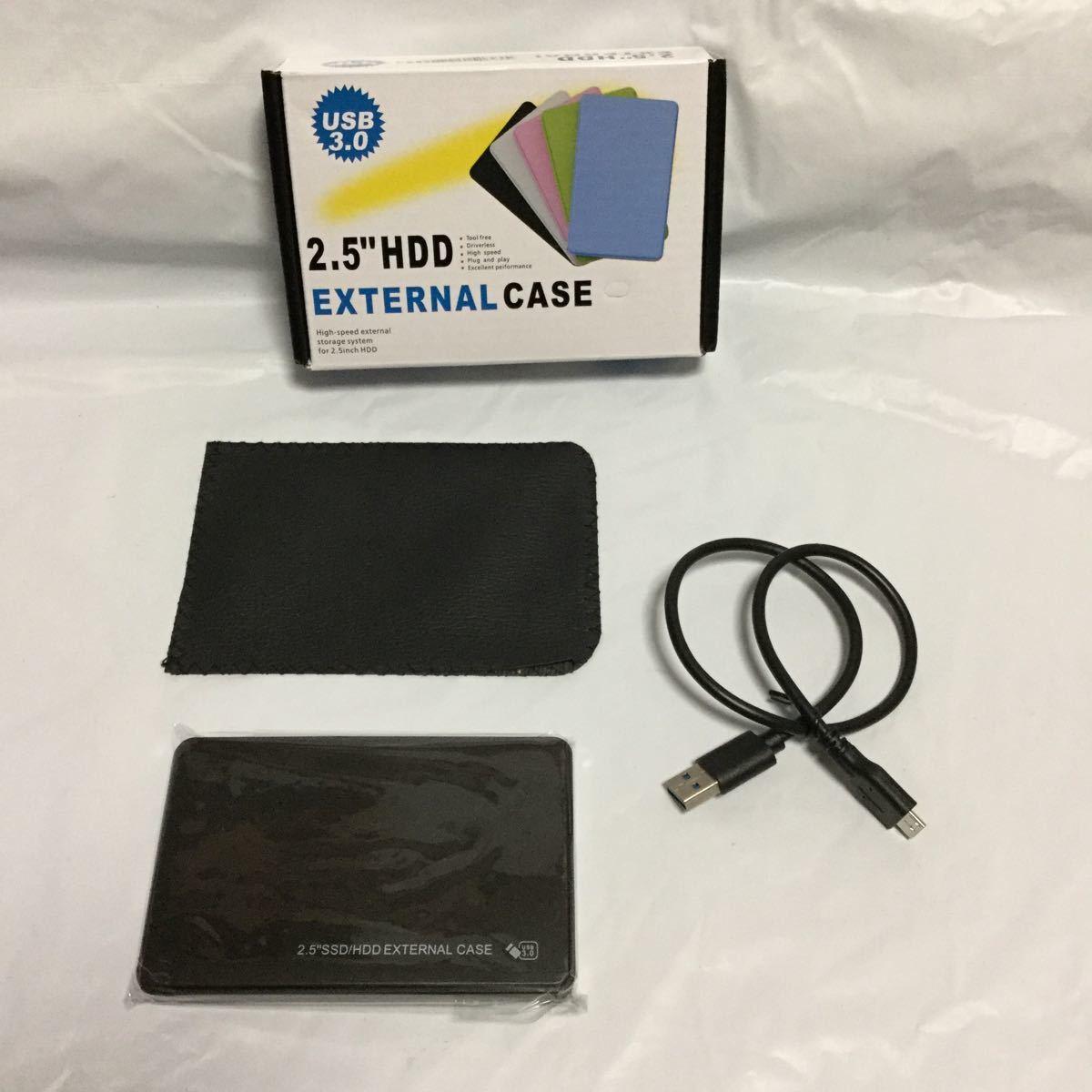 USB3.0接続 2.5インチHDD 外付けケース