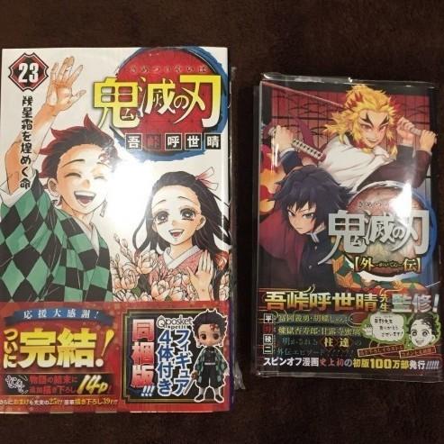 鬼滅の刃 きめつのやいば 外伝 特装版 フィギュア 23巻