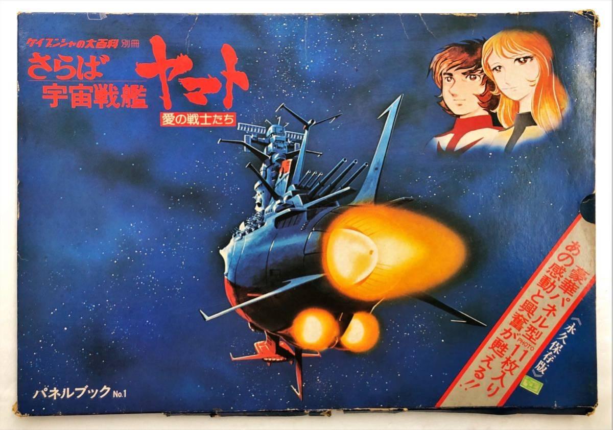 さらば宇宙戦艦ヤマト 愛の戦士たち パネルブックNo.1_画像1