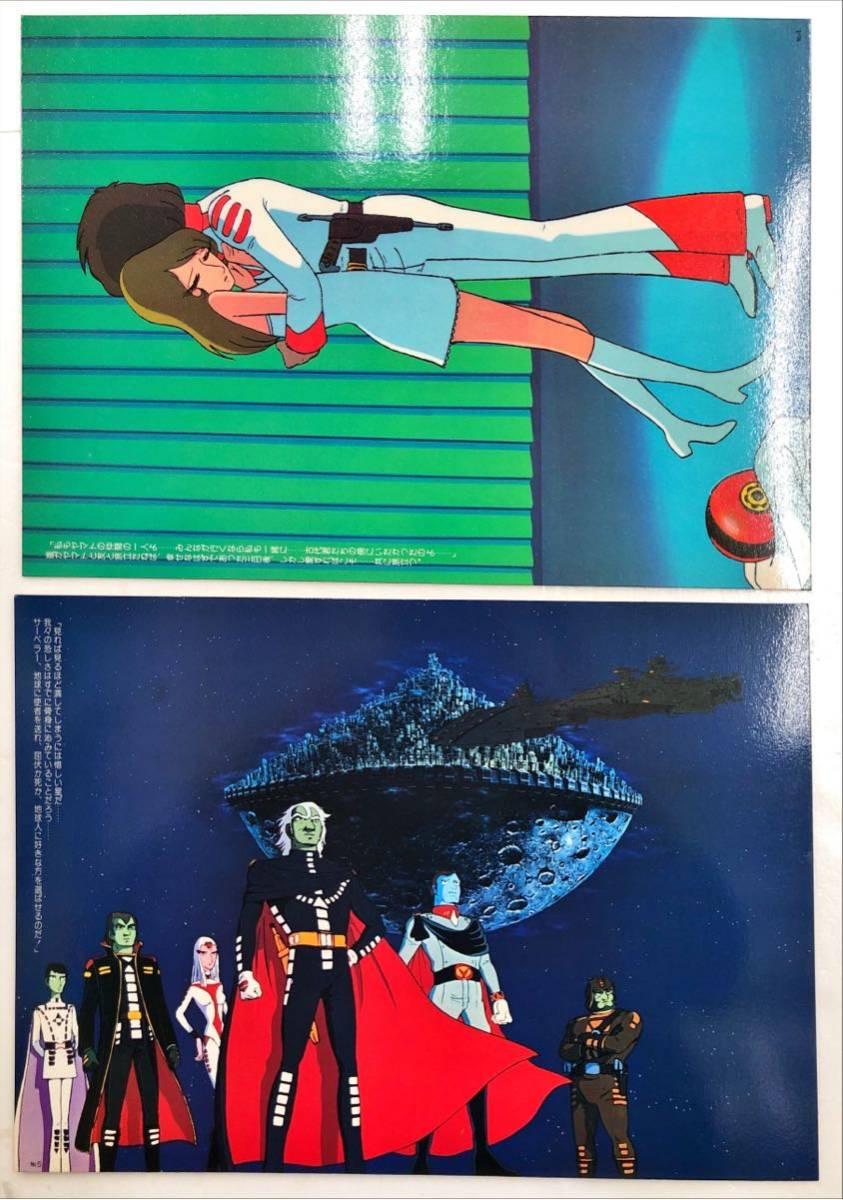 さらば宇宙戦艦ヤマト 愛の戦士たち パネルブックNo.1_画像5