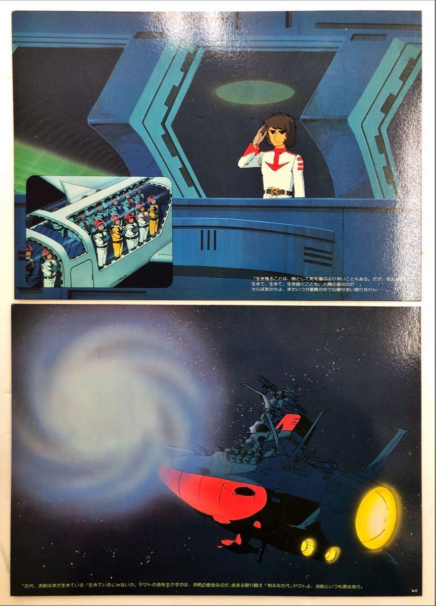 さらば宇宙戦艦ヤマト 愛の戦士たち パネルブックNo.1_画像7