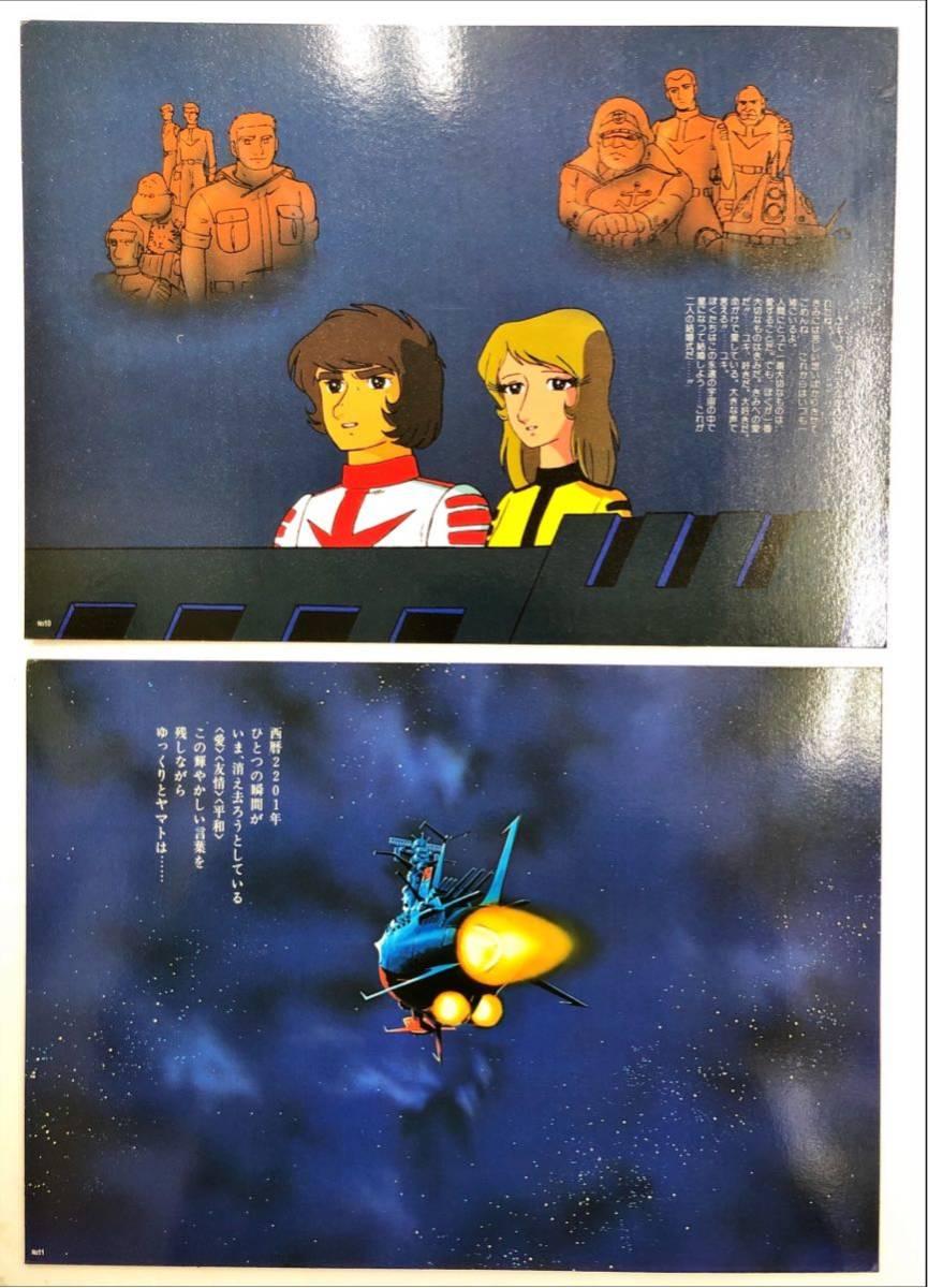さらば宇宙戦艦ヤマト 愛の戦士たち パネルブックNo.1_画像8