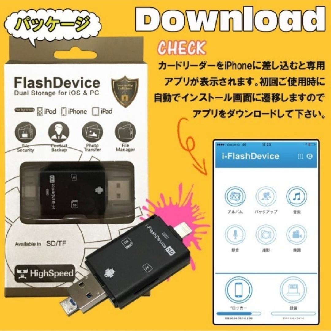 iPhone SDカードリーダー 外部 メモリー USBメモリ アダプター 黒
