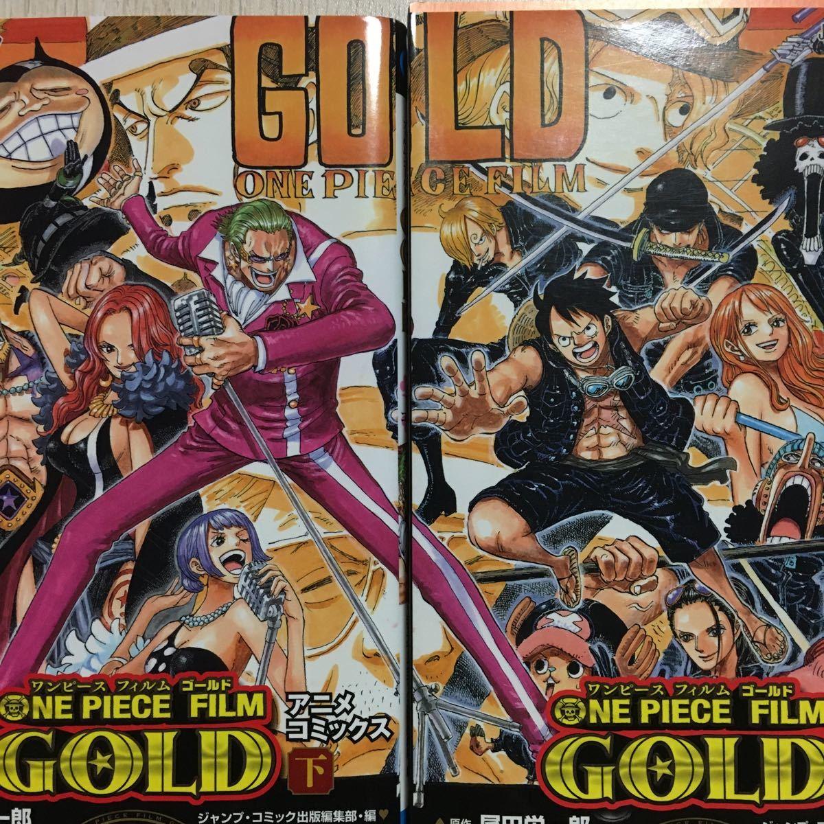 ONE PIECE FILM GOLD (上・下セット)尾田 栄一郎