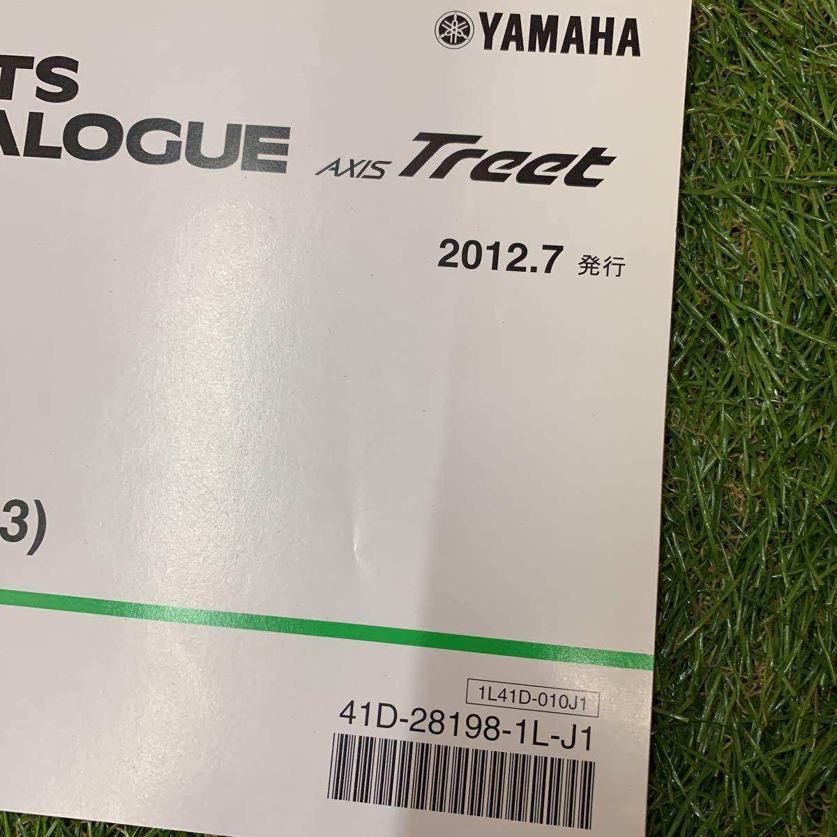 ■パーツカタログ ヤマハ YAMAHA 2012.7発行  アクシス トリート XC125E 41D3■_画像2