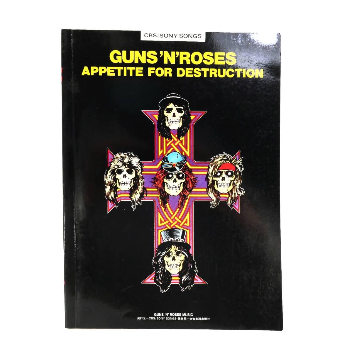 バンドスコア GUNS N' ROSES ガンズアンドローゼズ 2冊セット Appetite For Destruction アペタイトフォーディストラクション GN'R LIES_画像3