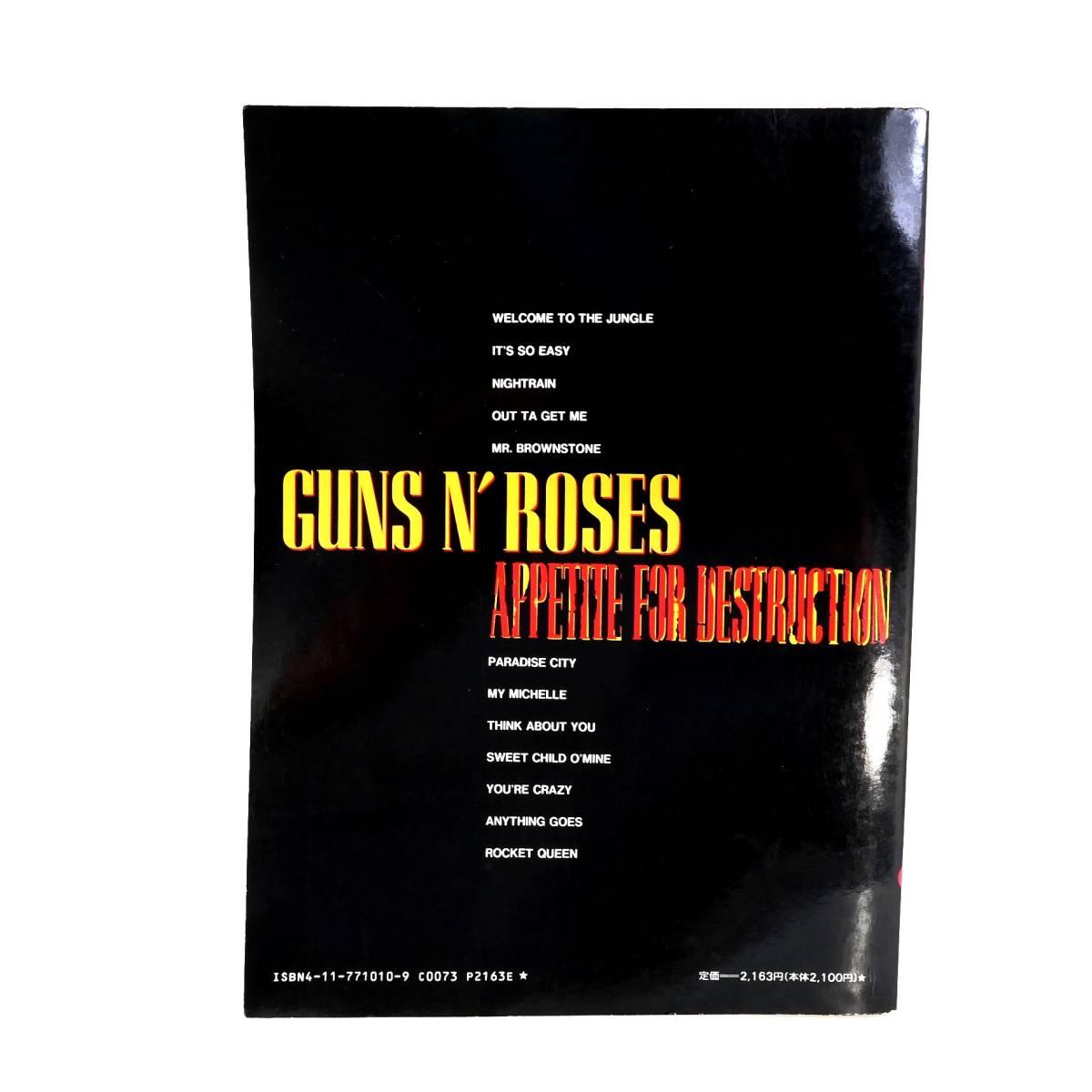 バンドスコア GUNS N' ROSES ガンズアンドローゼズ 2冊セット Appetite For Destruction アペタイトフォーディストラクション GN'R LIES_画像4