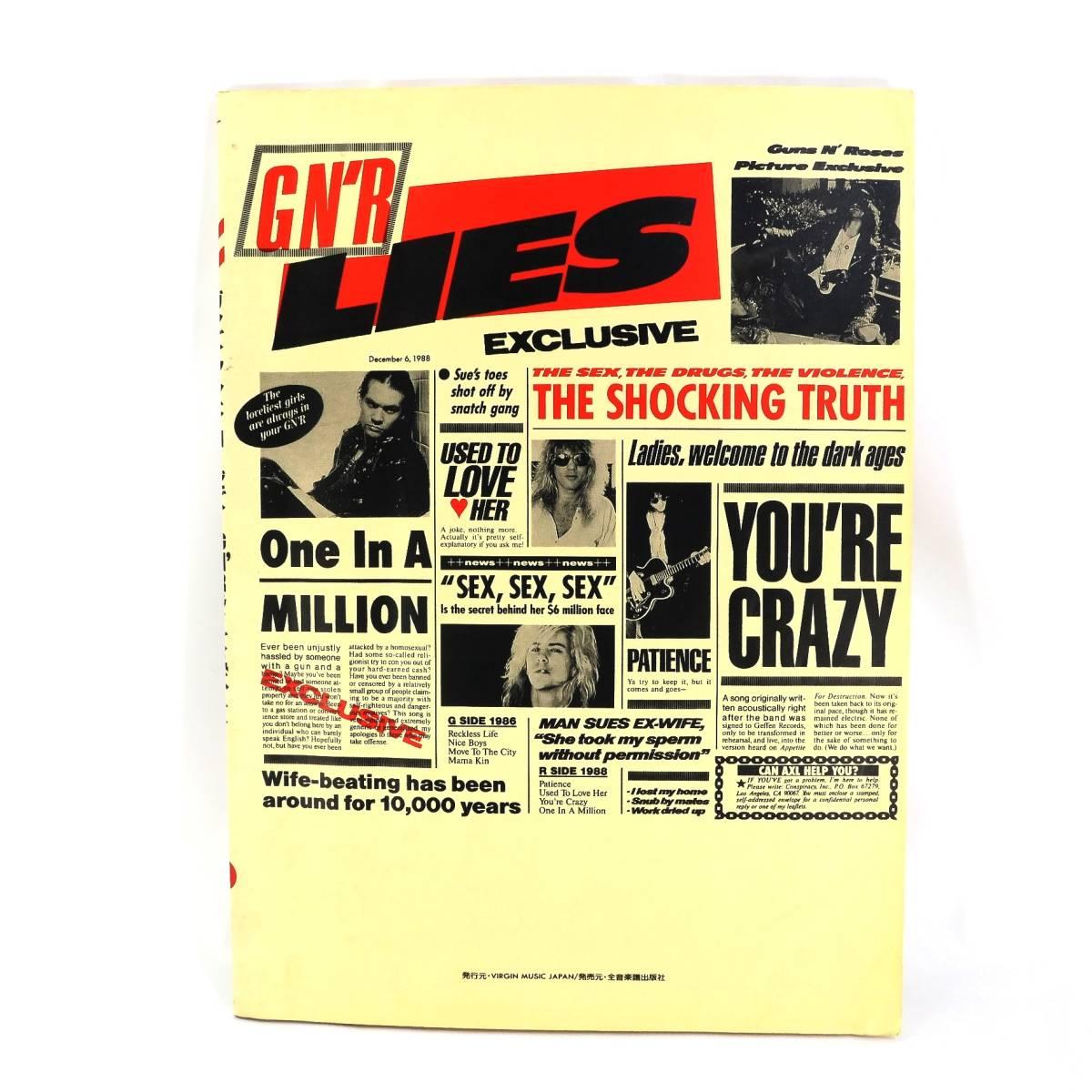 バンドスコア GUNS N' ROSES ガンズアンドローゼズ 2冊セット Appetite For Destruction アペタイトフォーディストラクション GN'R LIES_画像7