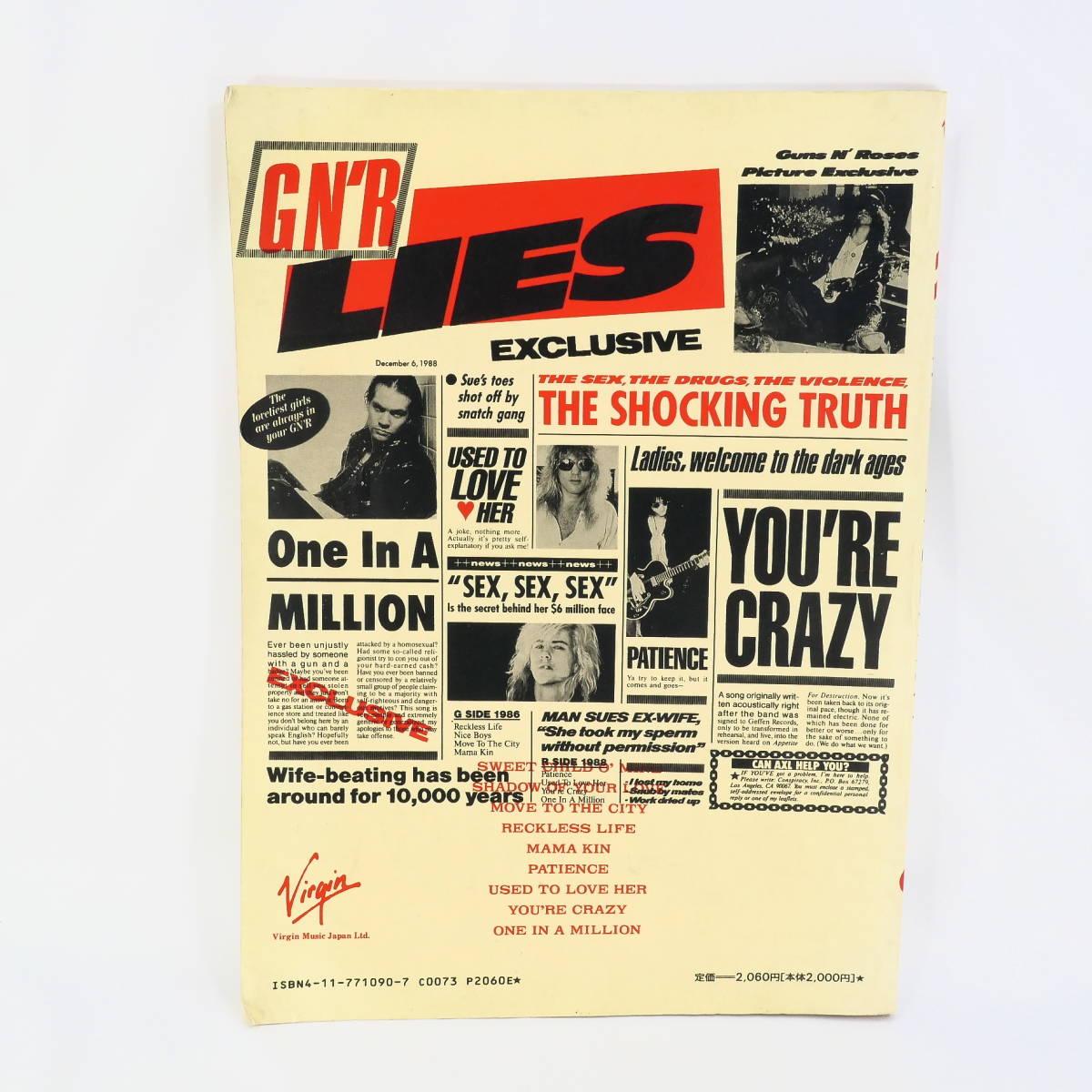 バンドスコア GUNS N' ROSES ガンズアンドローゼズ 2冊セット Appetite For Destruction アペタイトフォーディストラクション GN'R LIES_画像8
