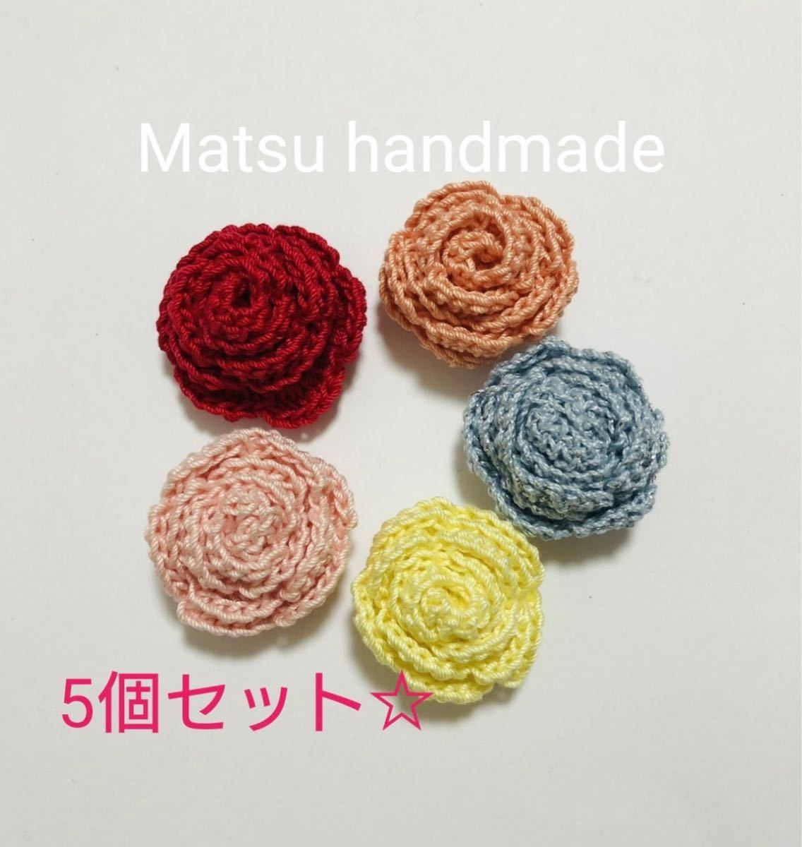 薔薇 モチーフ 5個セット ハンドメイド レース編み かぎ編み