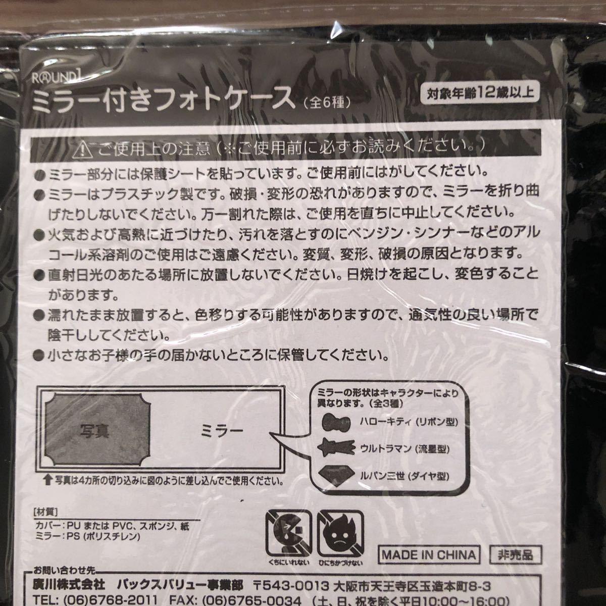 【新品】ROUND1×ルパン三世 モンキー・パンチ/ミラー付きフォトケース黒ピンク/2個セット_画像3