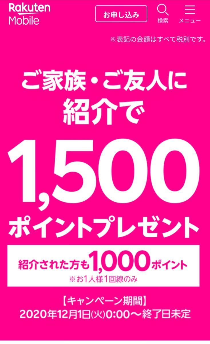 楽天モバイル キャンペーンコード