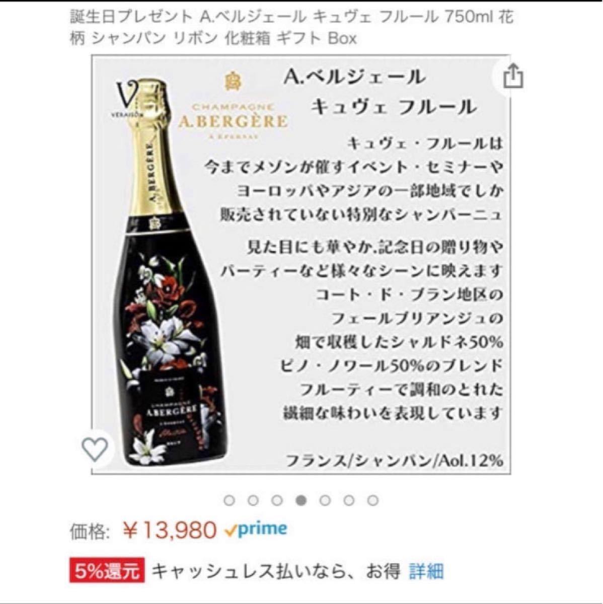 高級シャンパン!A.ベルジェール キュヴェフルール  シャンパン ドンペリ