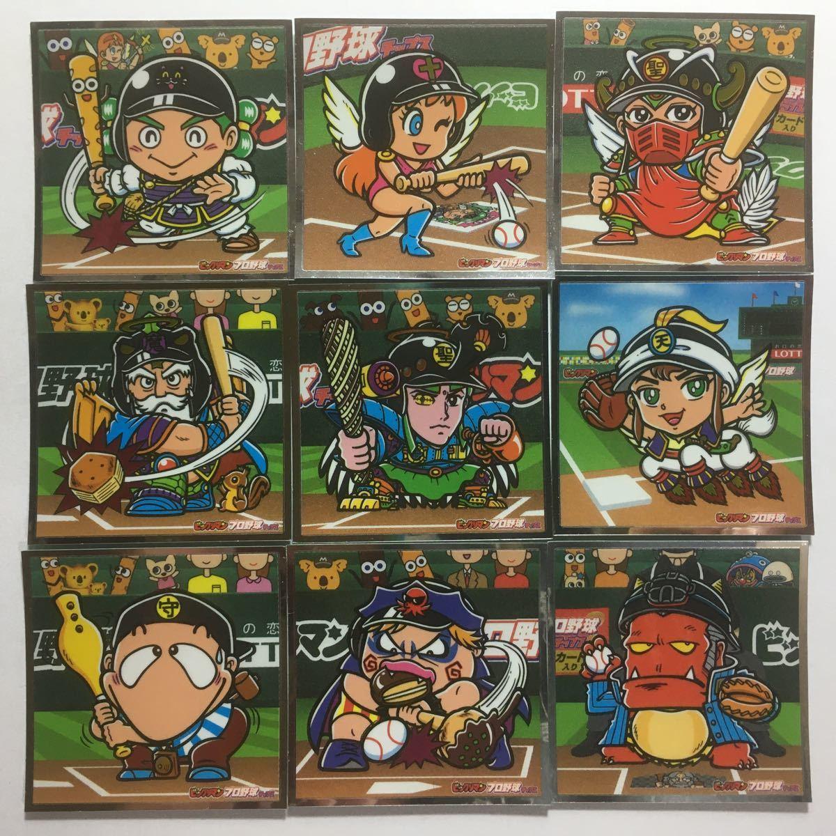 ビックリマン プロ野球 チョコ シール 全22種類 フルコンプ