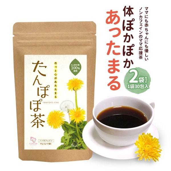 たんぽぽ茶  2g×30包×2袋セットノンカフェイン 母乳サポート送料無料