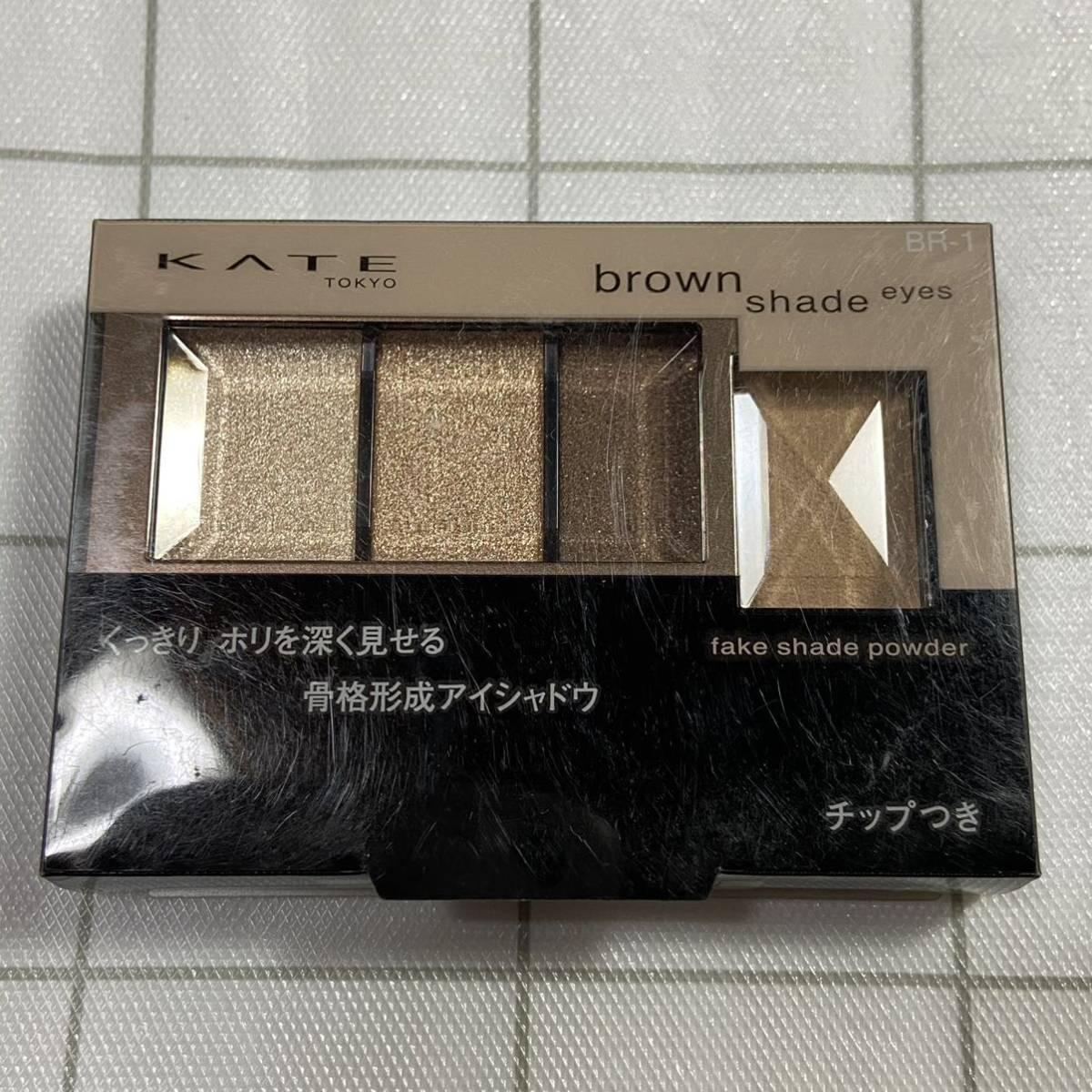 【新品・送料無料】ケイト ブラウンシェードアイズ BR-1アイシャドウ