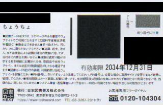 PLANT 株主優待 図書カードNTXT 1000円分 有効期限:2034年12月31日 普通郵便・ミニレター対応可_画像2