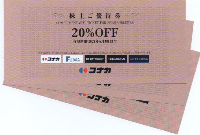 コナカ 株主優待券 20%割引券 3枚 有効期限:2021年6月30日 普通郵便・ミニレター対応可_画像1