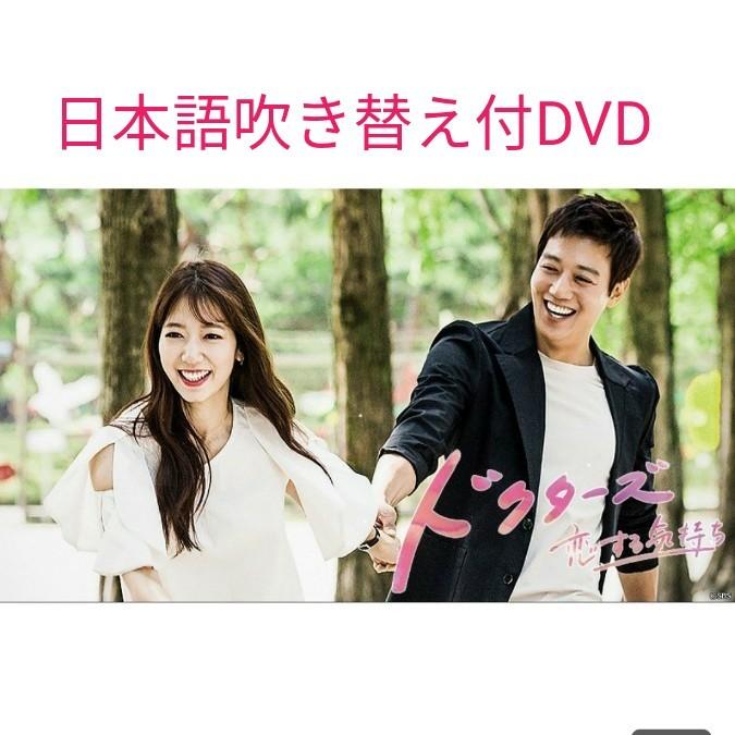 韓国ドラマ  ドクターズ恋する気持ち 日本語吹き替え付DVD 高画質