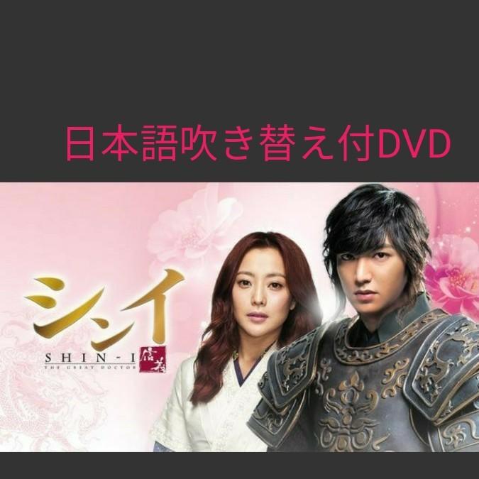 韓国ドラマ 信義 シンイ 日本語吹き替え付DVD