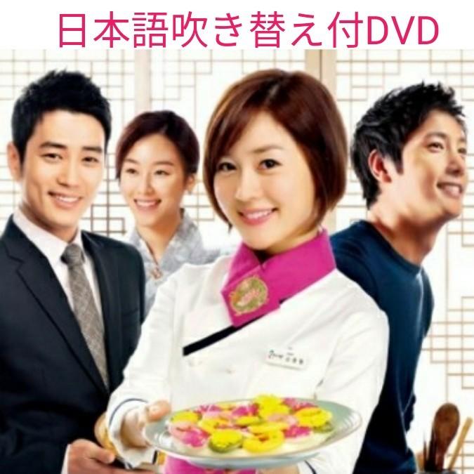 韓国ドラマ   神々の晩餐 日本語吹き替え付DVD