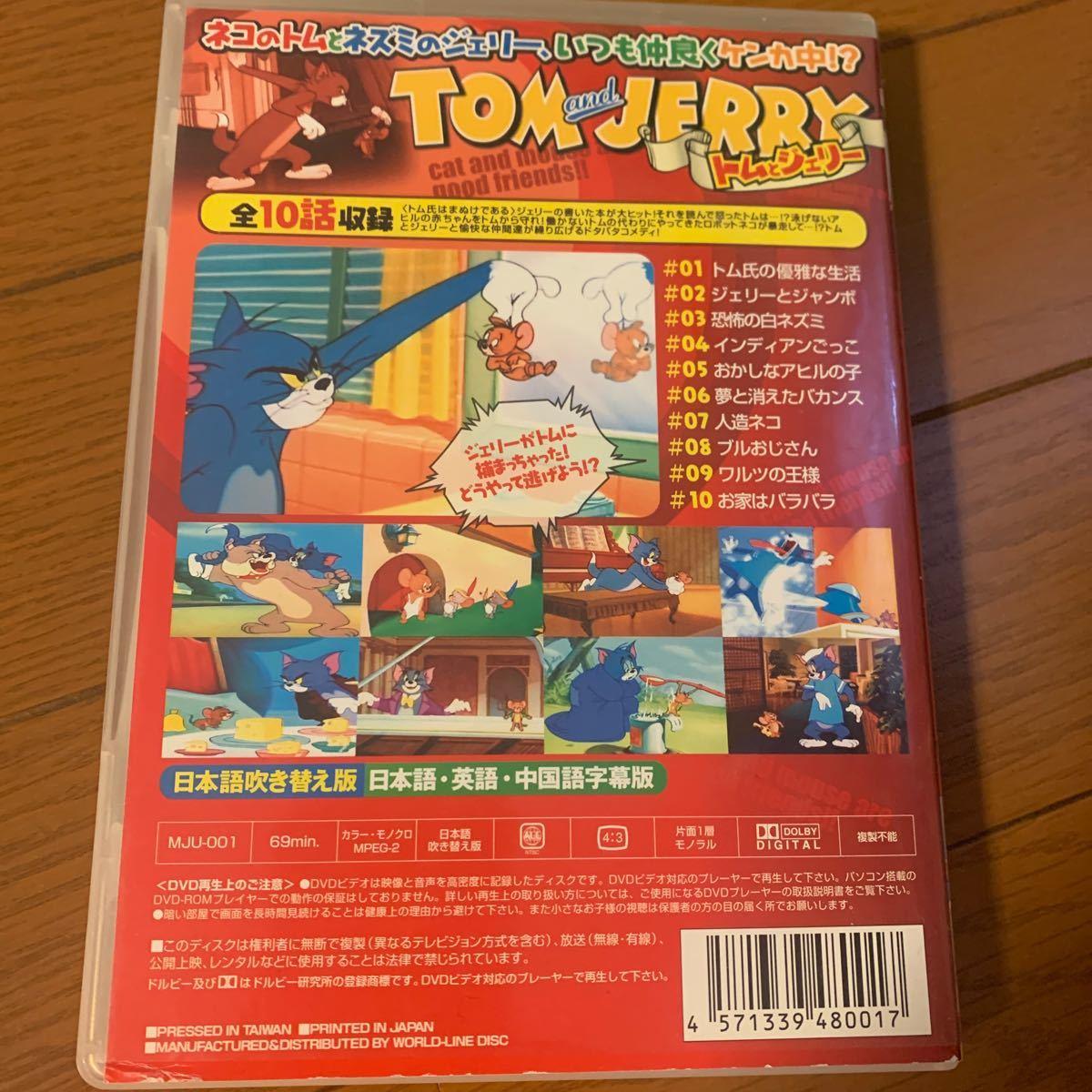 値下げ トムとジェリー 短編10話 DVD