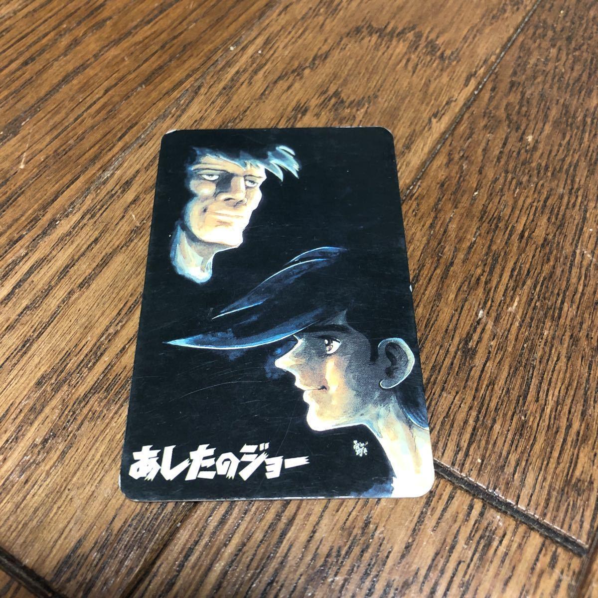 あしたのジョー カード 名場面集027_画像1