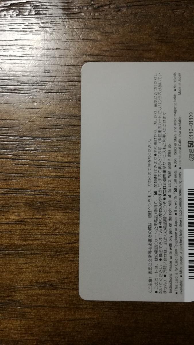 未使用 テレカ シティーハンター CITY HUNTER 北条司 週刊少年ジャンプ_画像2