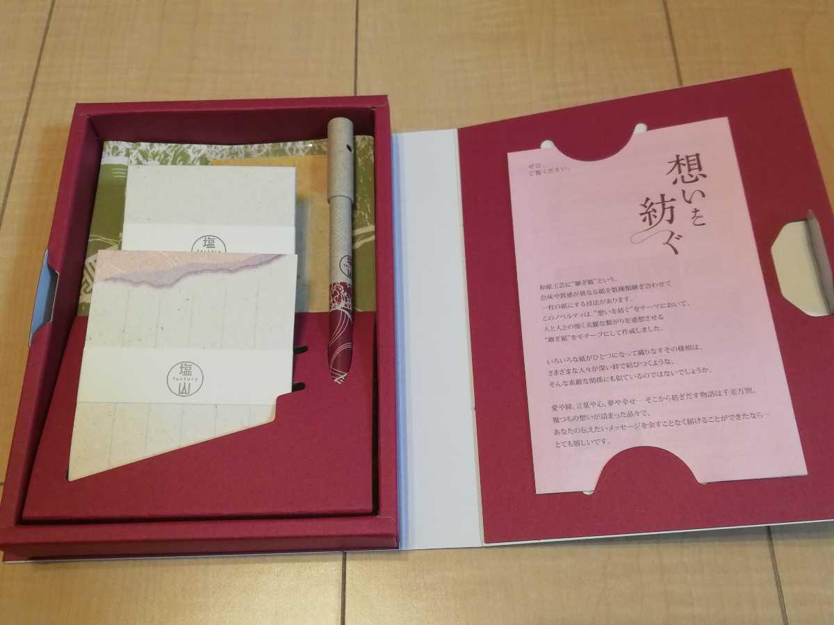 ギフトボックス 再生紙 ブックカバー ボールペン しおり ポチ袋 メモ帳_画像2