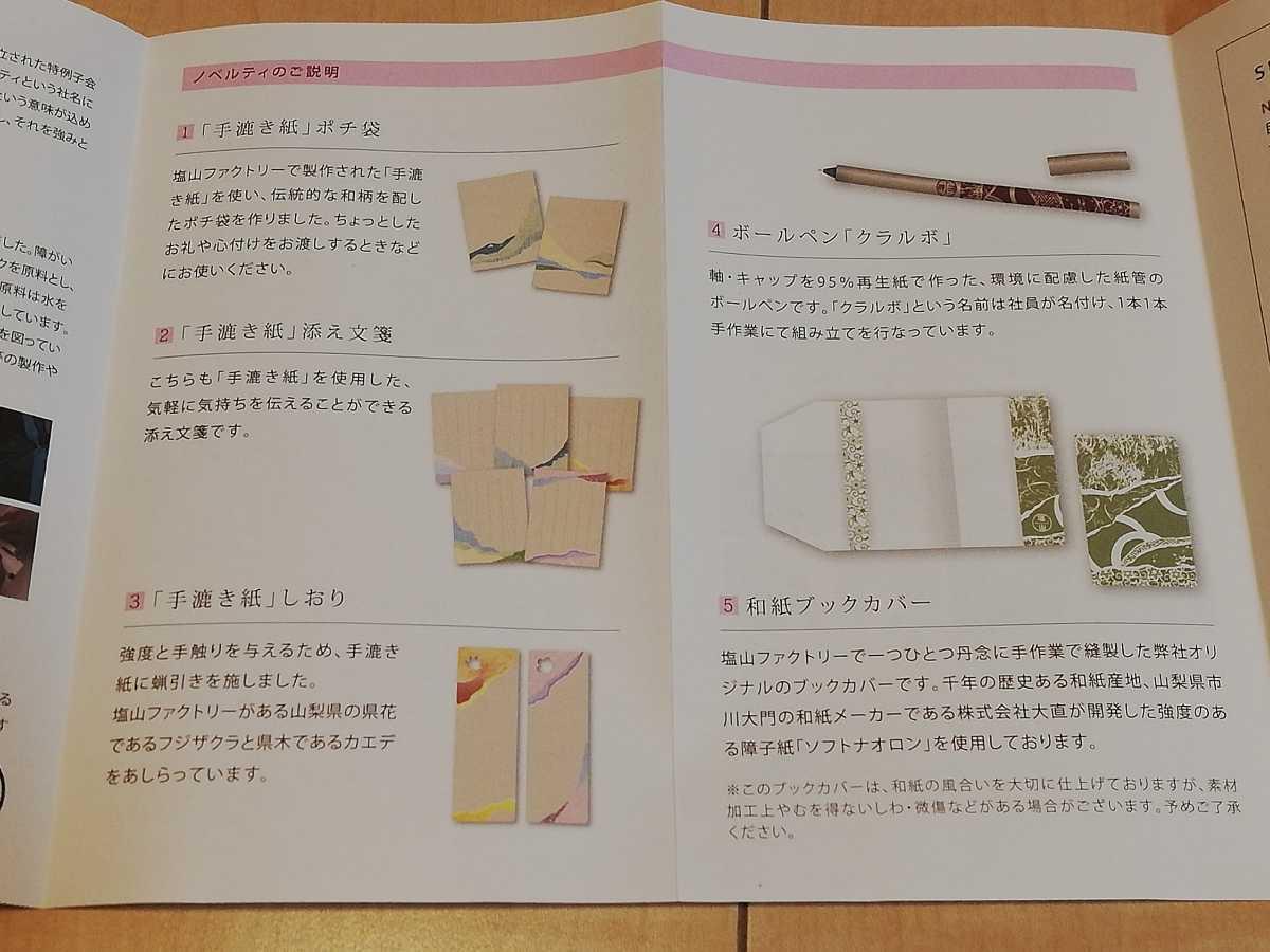 ギフトボックス 再生紙 ブックカバー ボールペン しおり ポチ袋 メモ帳_画像4