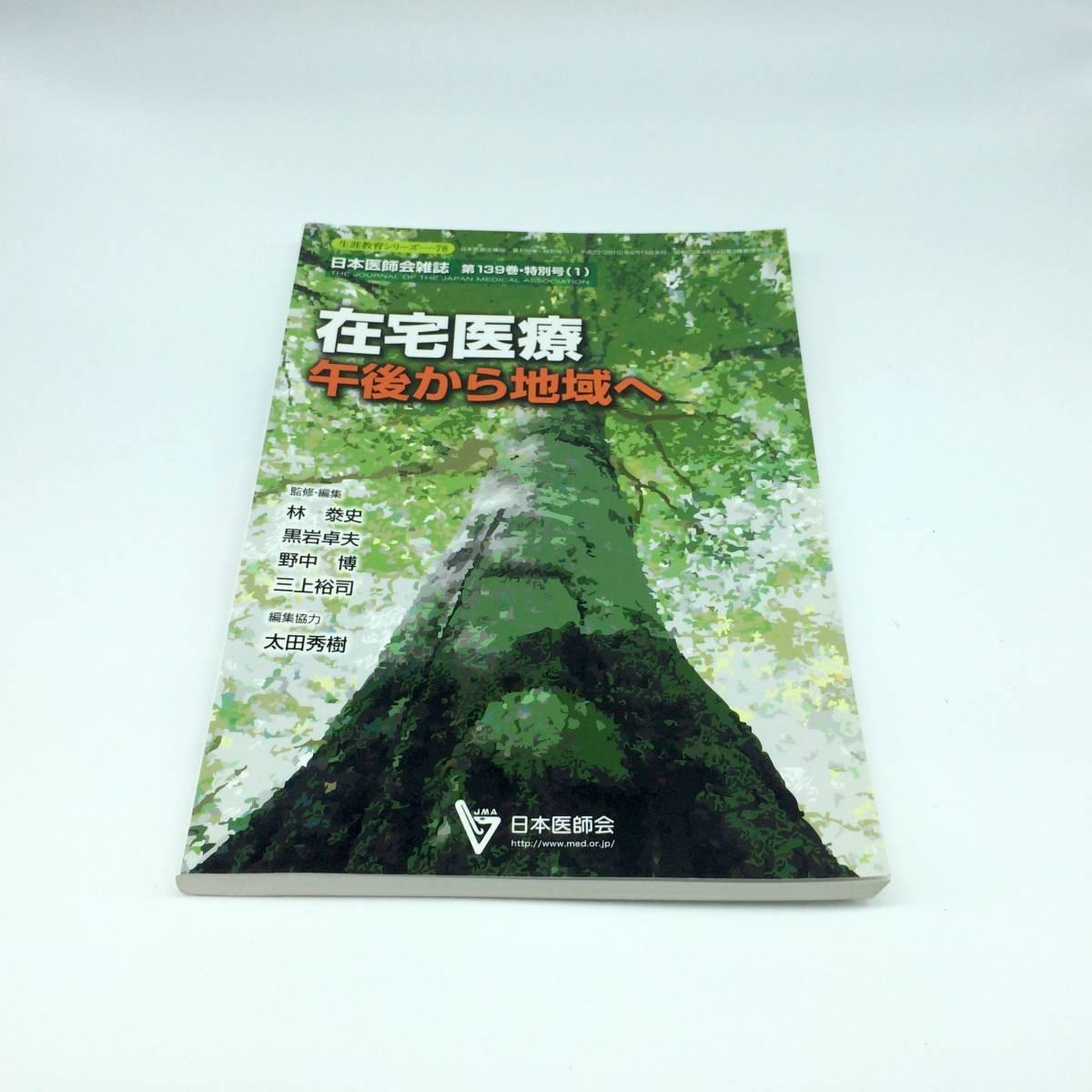 在宅医療 午後から地域へ 生涯教育シリーズ 78 日本医師会雑誌 第139巻 特別号_画像2