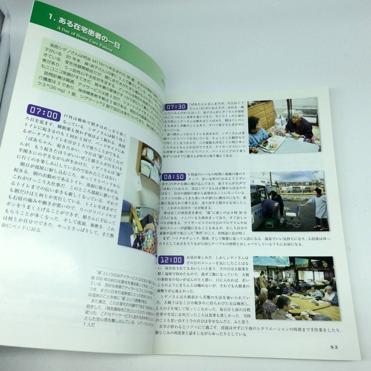 在宅医療 午後から地域へ 生涯教育シリーズ 78 日本医師会雑誌 第139巻 特別号_画像3