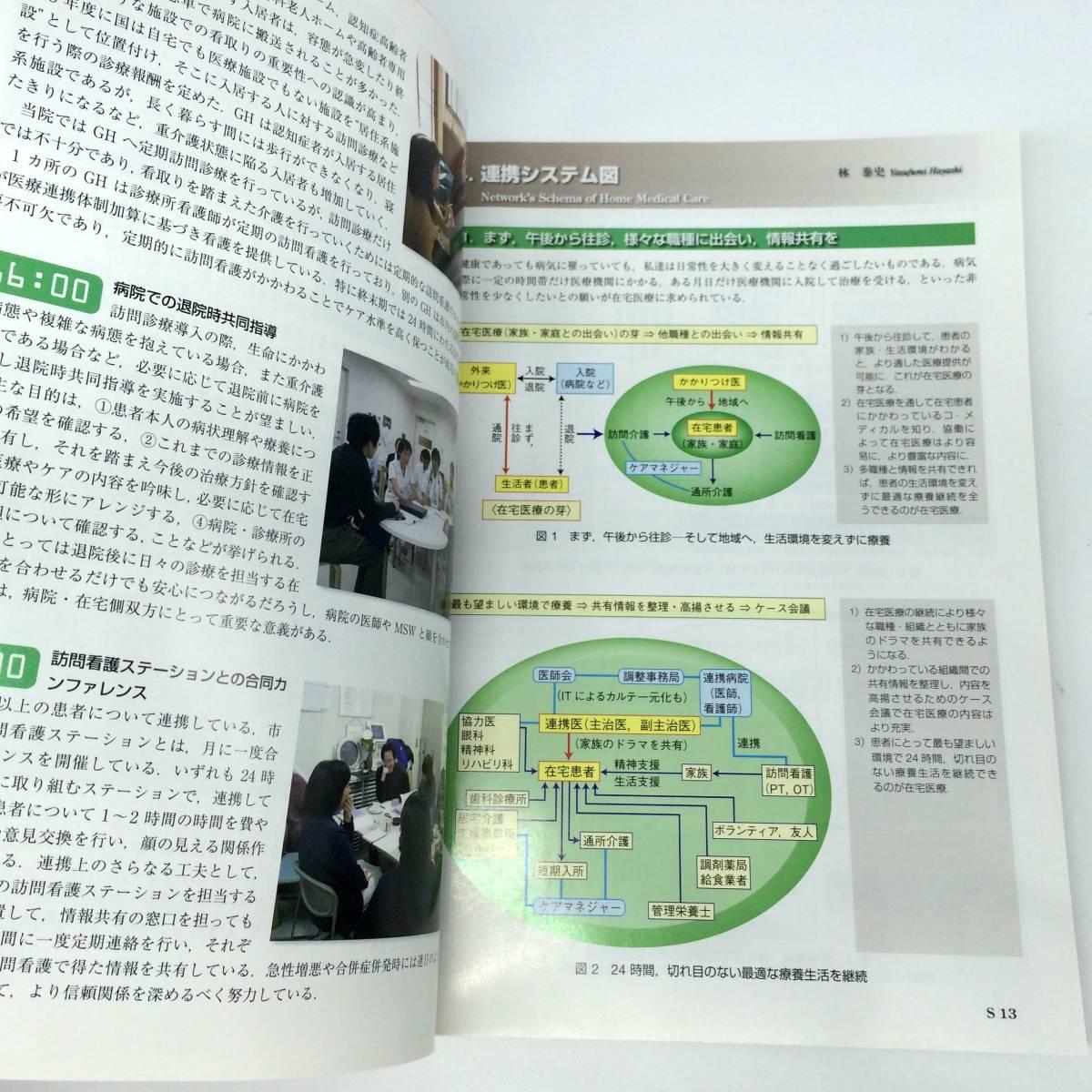 在宅医療 午後から地域へ 生涯教育シリーズ 78 日本医師会雑誌 第139巻 特別号_画像5