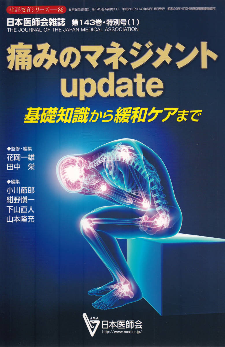 痛みのマネジメント update 基礎知識から緩和ケアまで 生涯教育シリーズ 86 日本医師会雑誌 第143巻 特別号(1)_画像1