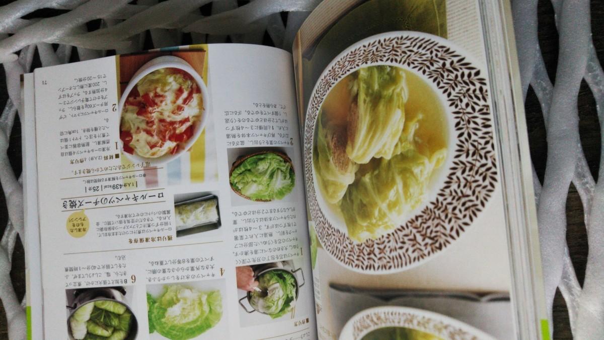 「野菜おかずのワザとコツ これでもっとおいしくなる!」