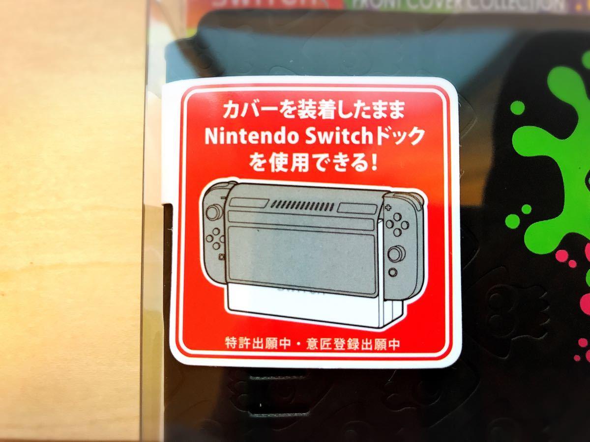 ニンテンドー スイッチ カバー スプラトゥーン2 フロントカバー コレクション 保護カバー ゲーム 保護ケース プレゼント