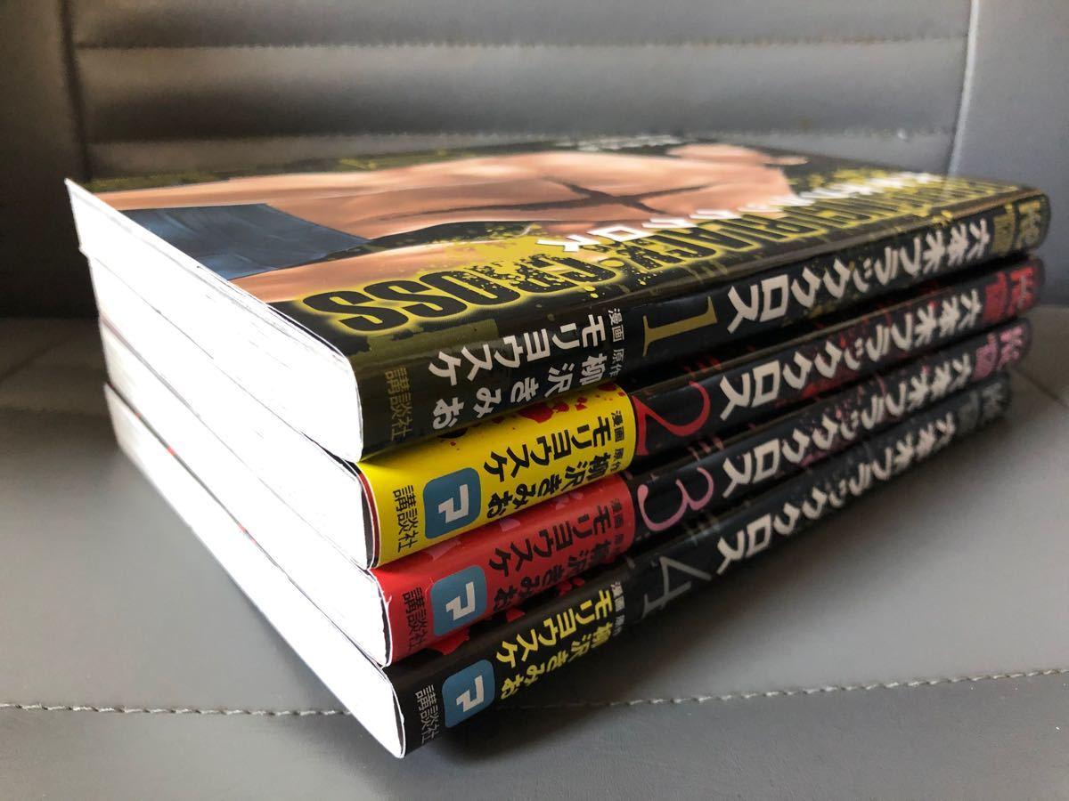 ◆全巻初版◆六本木ブラッククロス◆全4巻完結 全巻セット◆モリヨウスケ/柳沢きみお