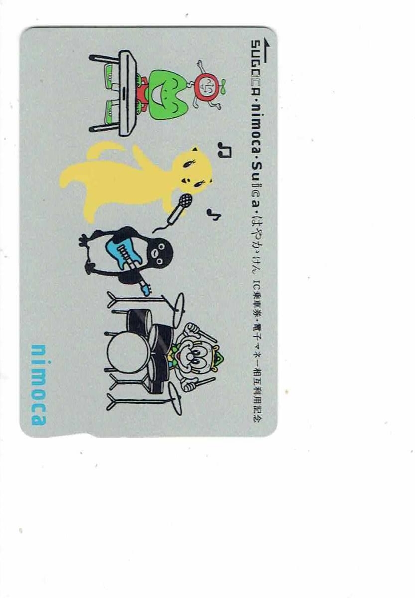 記念nimoca★SUGOCA、Suica、はやかけんとの相互利用開始★4回のみ使用★新品同様★デポのみ★台紙付き★最終使用2020年12月_画像1