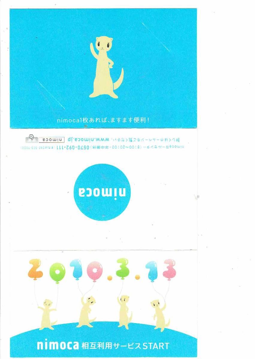記念nimoca★SUGOCA、Suica、はやかけんとの相互利用開始★4回のみ使用★新品同様★デポのみ★台紙付き★最終使用2020年12月_画像3