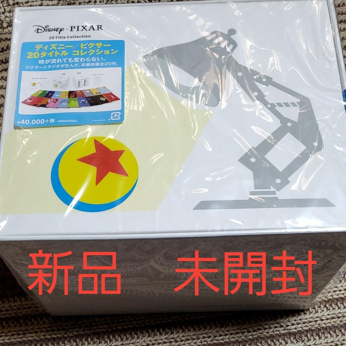 アニメ / 送料無料/ ディズニー/ピクサー 20タイトル コレクション(Blu-ray)BLU-RAY DISC