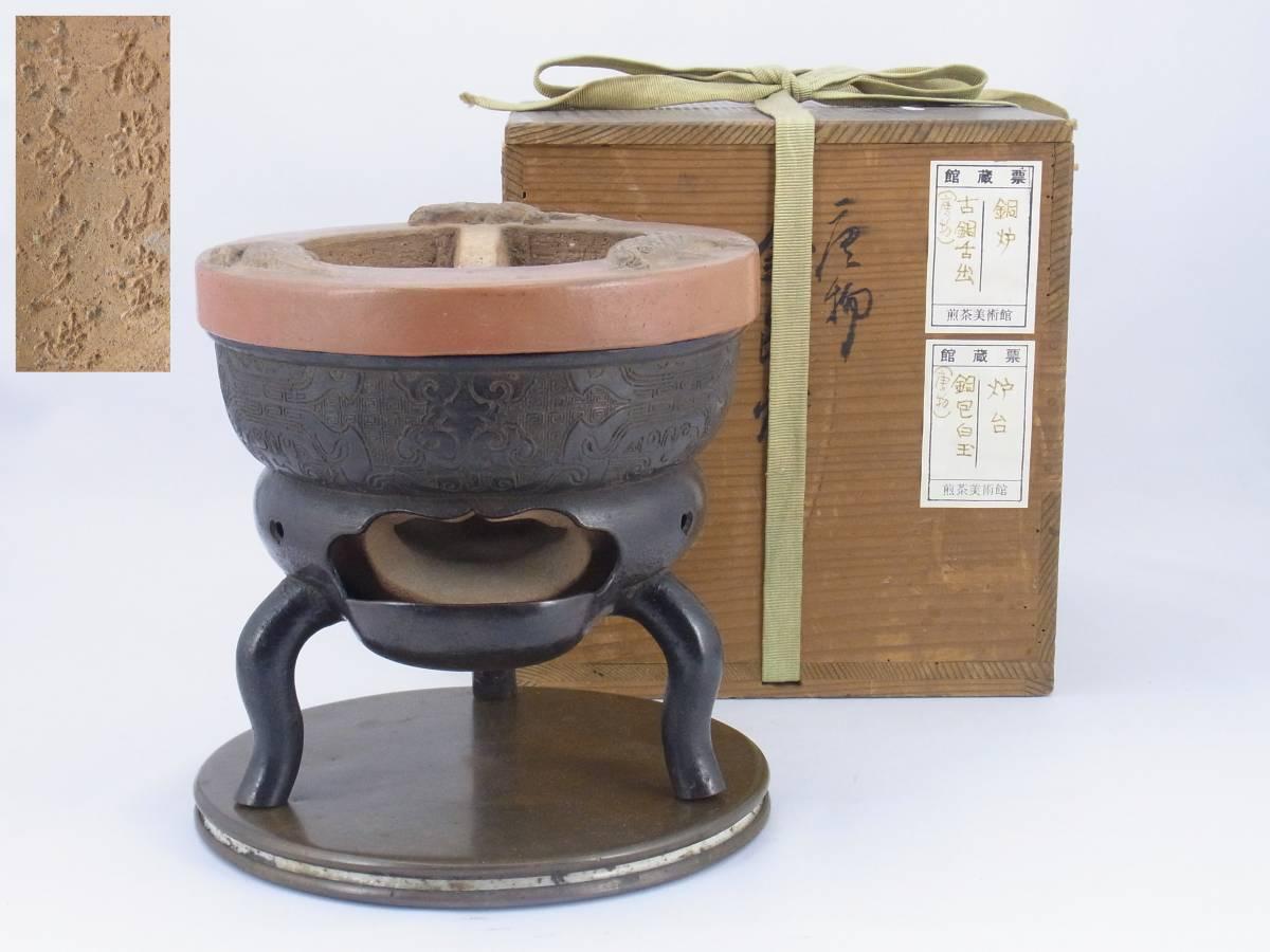【白翼】 煎茶美術館所蔵 唐物古銅舌出涼炉 在銘人参炉 銅包白玉炉台 ★ 煎茶道具