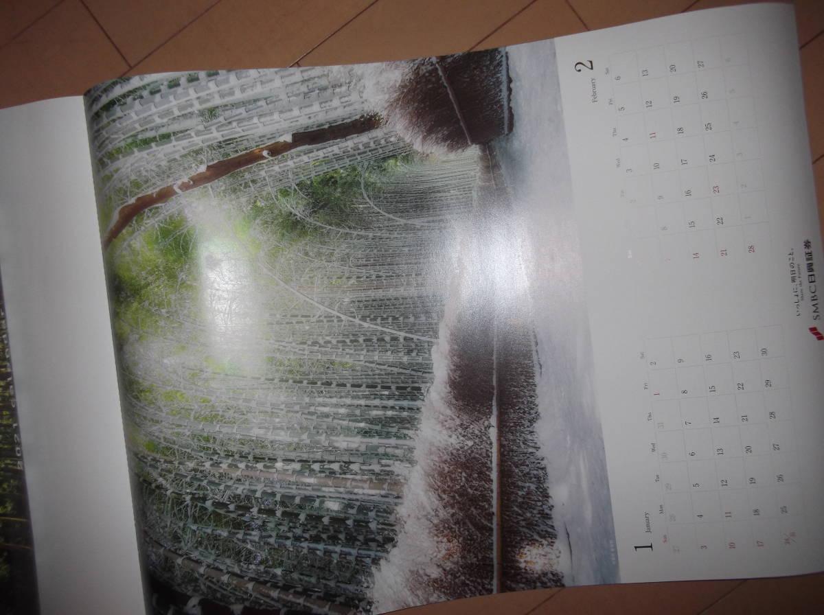 ★非売品★綺麗な風景写真★2021年 SMBC日興証券 壁掛けカレンダー ★★有効活用下さい★_画像2